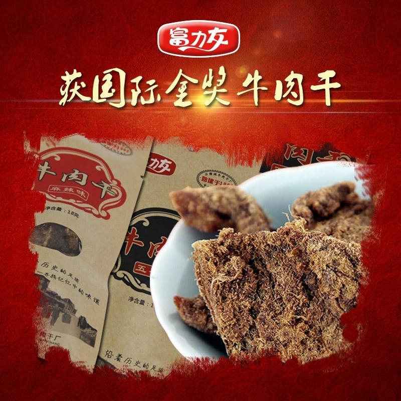 牛肉干,牛肉干品牌,牛肉干加盟,牛肉干获国际金奖,富力友牛肉干   4