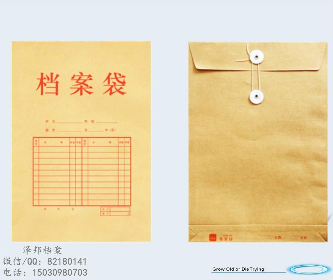 120克木浆纸档案袋 1