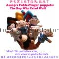 fairy tale finger puppets The wolf and