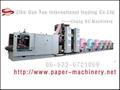 Multilayer Punching and Foldingmachines