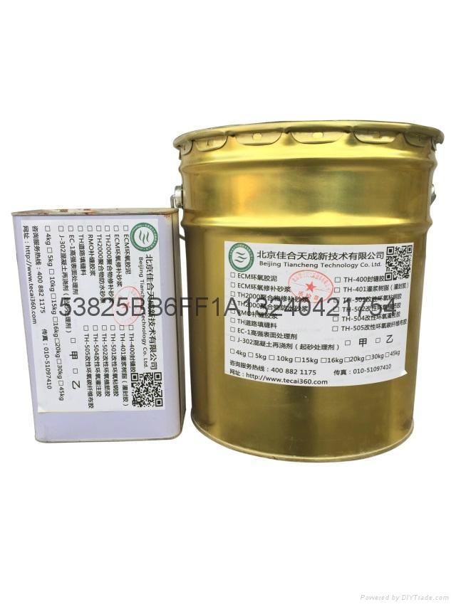 高强速干封缝胶(混凝土裂缝封闭胶) 2