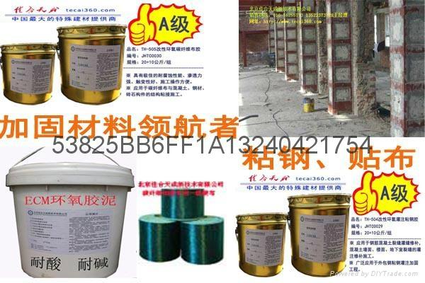 高强速干封缝胶(混凝土裂缝封闭胶) 3