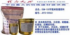 改性环氧树脂砼厂家耐酸碱灌浆料-高强抗震