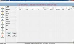 患者信息管理系統