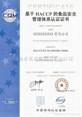 中国国家强制性产品强制证书