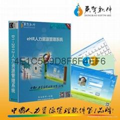 E-HR工廠人力資源管理系統