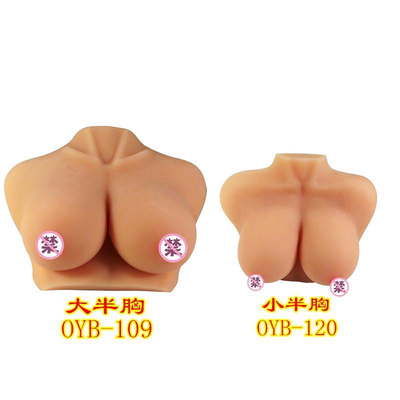 成人假胸部仿真乳房男用   仿真乳房实体波霸情趣飞机杯批发商 3