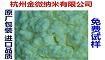 PP环保阻燃剂-纳米高光-杭州金微JW-01-FR6030 1