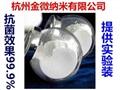 PP环保阻燃剂-纳米高光-杭州金微JW-01-FR6030 3