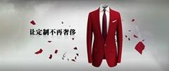 红领 红领西服满足你的个性化定制