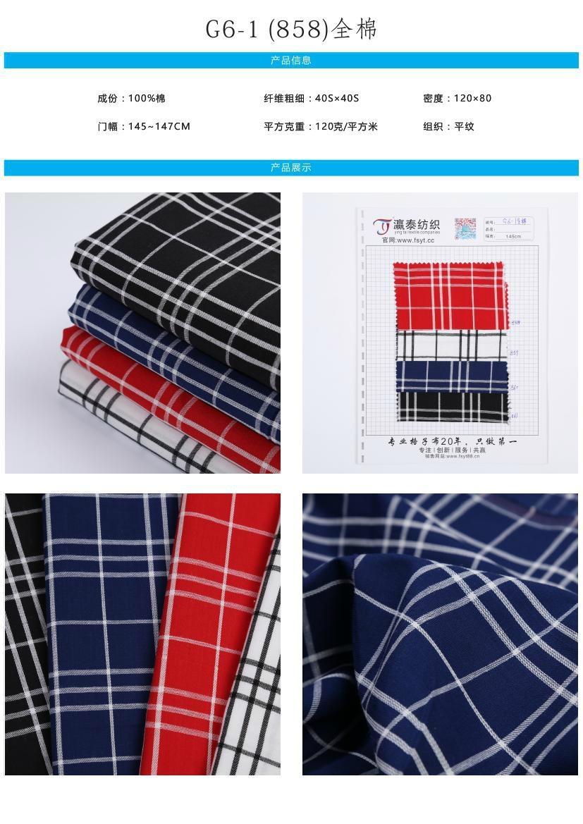 全棉高档衬衫面料 2