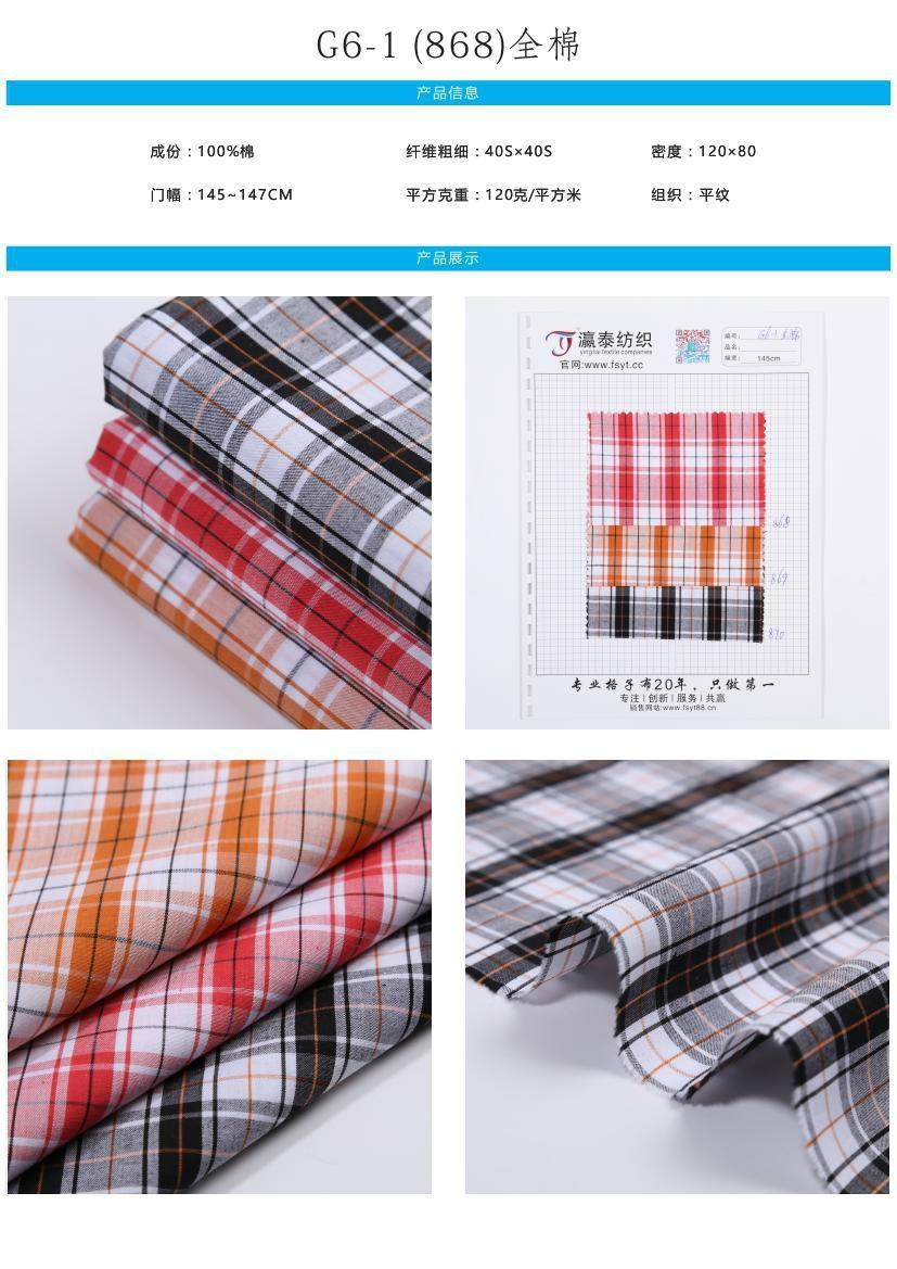 全棉高档衬衫面料 3