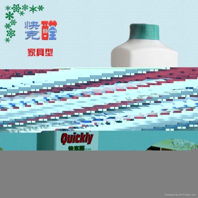 室内家具甲醛清除剂 2