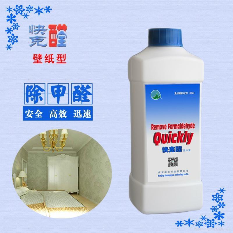 塗料壁紙甲醛清除劑  4