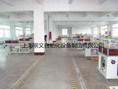 上海宗義自動化設備製造有限公司
