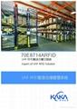 UHF RFID智慧仓储管理