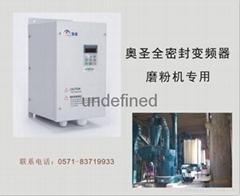 奥圣磨粉机专用防尘变频器