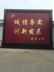 安平縣鑫隆絲網製造有限公司