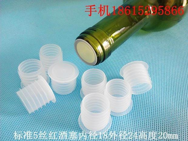 低价5丝塑料内塞塑料瓶盖 红酒5丝瓶塞葡萄酒红酒塞瓶塞 1