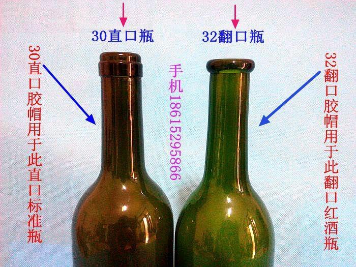 通用30口32翻口红酒瓶PVC膜红酒帽热缩酒瓶封口红酒胶帽酒膜酒封 4