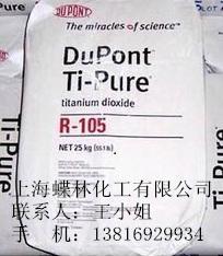 进口杜邦钛白粉R105