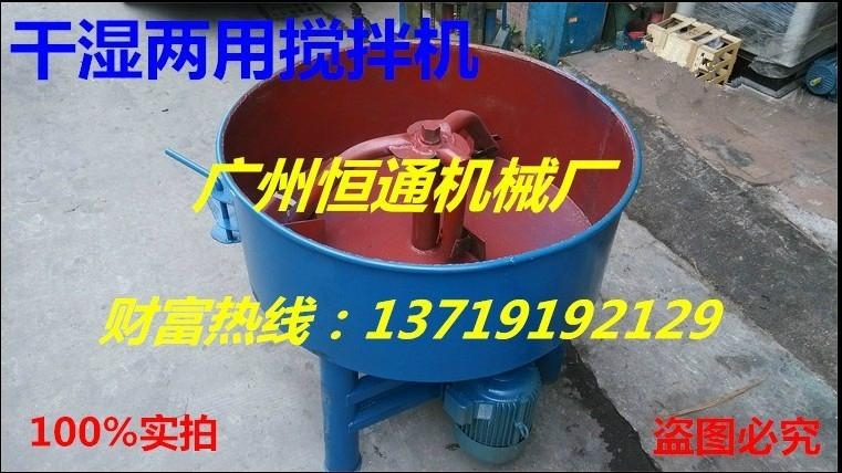 多功能立式加水型砂浆搅拌机 3