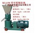 恒通KL120型平模颗粒机