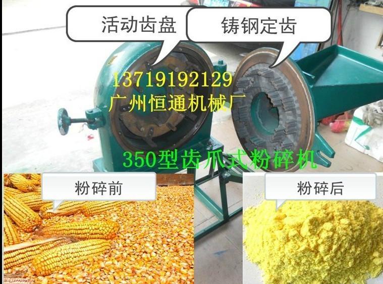 广州市恒通机械9FZ-230齿爪式粮食粉碎机 1