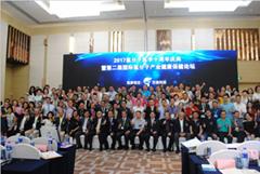 2018第三届 广州国际氢产品与健康展览会