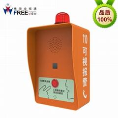 紧急求助呼叫系统专用110可视报警箱