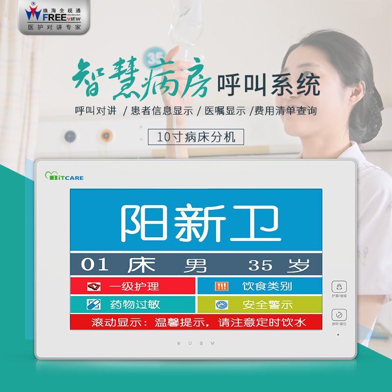 医护对讲系统ICU病床分机 ICU远程探视对讲系统厂家 1