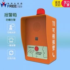户外紧急求助呼叫系统专用110可视报警箱 监狱紧急求助对讲系统