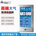 医护对讲系统专用10.1寸病房分机 全数字医护呼叫对讲系统 3