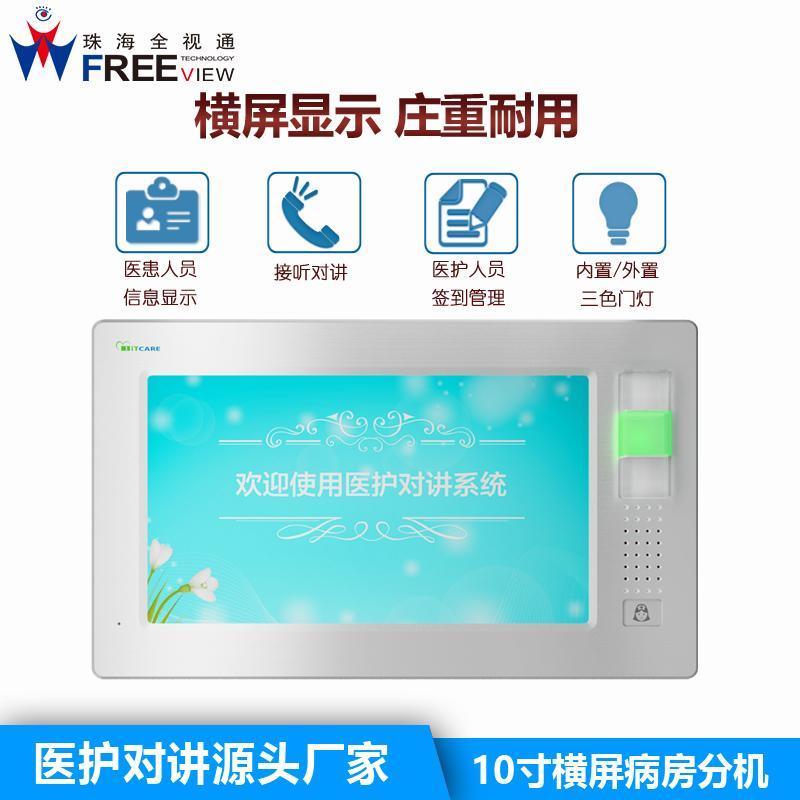 医护对讲系统专用10.1寸病房分机 全数字医护呼叫对讲系统 4