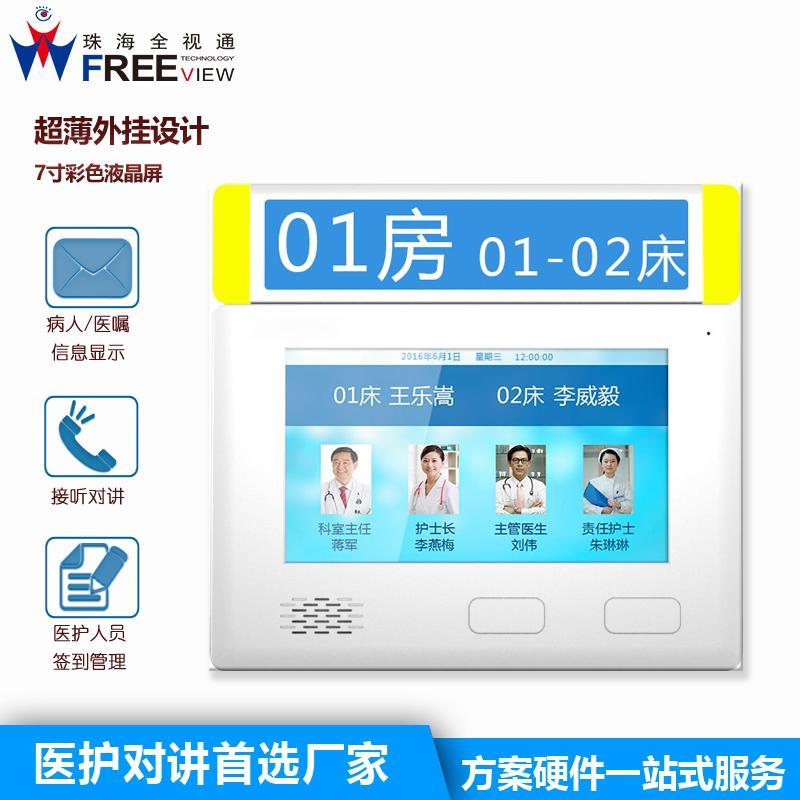 医护对讲系统专用10.1寸病房分机 全数字医护呼叫对讲系统 5