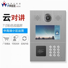7寸彩色液晶屏数字楼宇对讲门口主机 视频对讲门禁 智慧社区APP开发