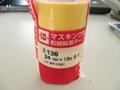 汽车喷漆高温和纸粘着テープ50mm黄色胶带 2