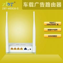 低成本塑殼7620A無線路由器定製
