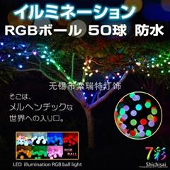 戶外防水RGB七彩變幻圓球LED燈串