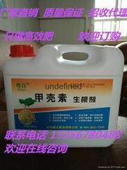 甲壳素生根剂