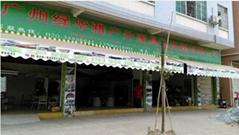 广州绿华雅帐篷有限公司