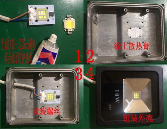 免驅動光引擎LED10W交流投光燈光源 3