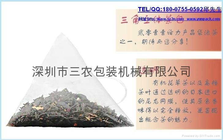 The nylon package triangle tea bag packing machine 2