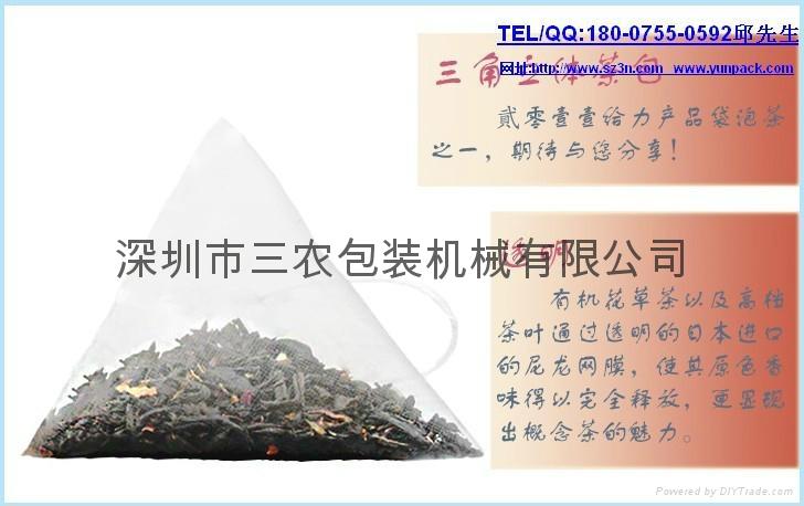 The nylon package triangle tea bag packing machine 2
