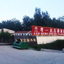 Lankao Yiyanjiuding Wood Compay Co.,Ltd