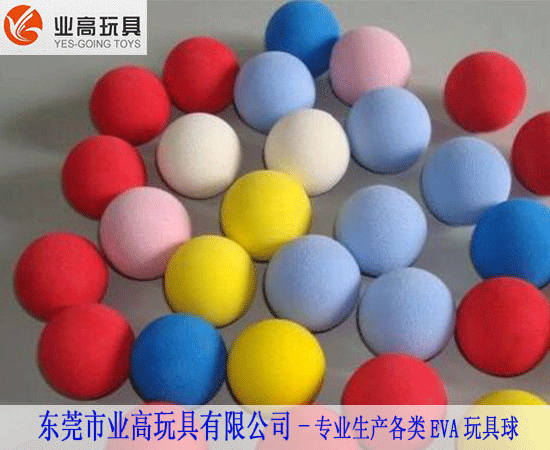 EVA球|高弹EVA泡棉玩具球 1