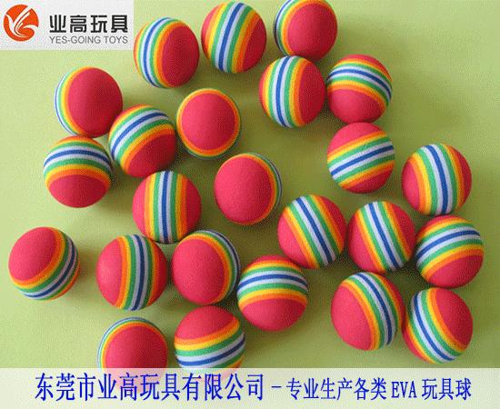 EVA球|高弹EVA泡棉玩具球 3