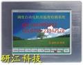 12.1寸超薄型防塵耐高溫平板