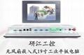 工業組態軟件I3I5I7系列工業品牌平板電腦 2