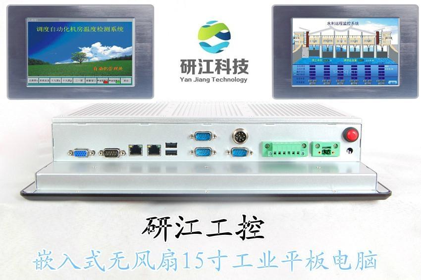 工業組態軟件I3I5I7系列工業品牌平板電腦 3